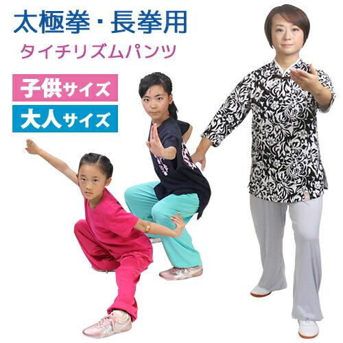 太極拳パンツ・ズボン・カンフー練習用パンツ・武術・長拳