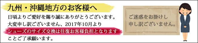 九州・沖縄送料