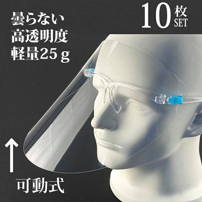 可動式フェイスシールド2,980円