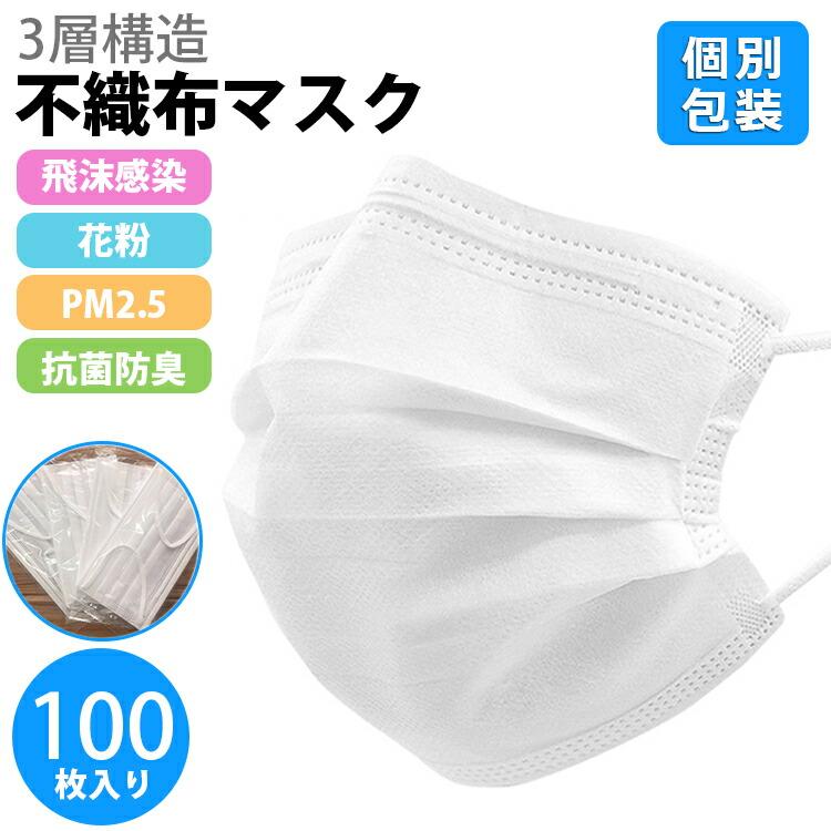 個別包装マスク