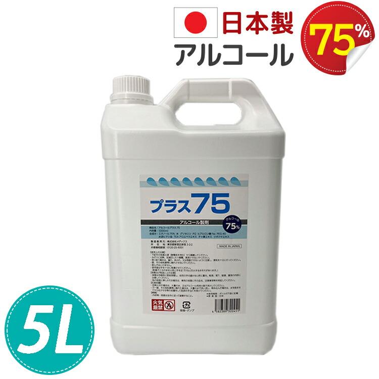 alcohol-5L