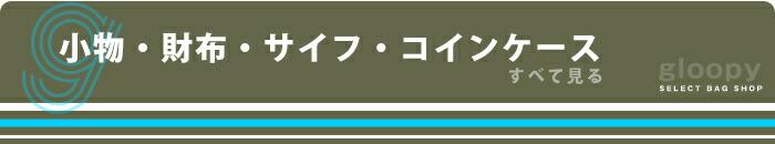 小物・財布・サイフ・コインケース
