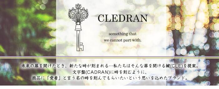 クレドラン【CLEDRAN】