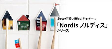北欧の可愛い街並みがモチーフ「Nordis ノルディス」シリーズ