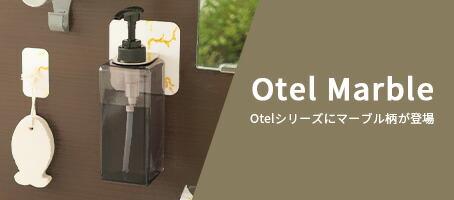 「Otel オテル」シリーズに高級感溢れるマーブル柄登場