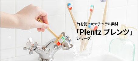 竹を使ったナチュラル素材「Plentz プレンツ」シリーズ