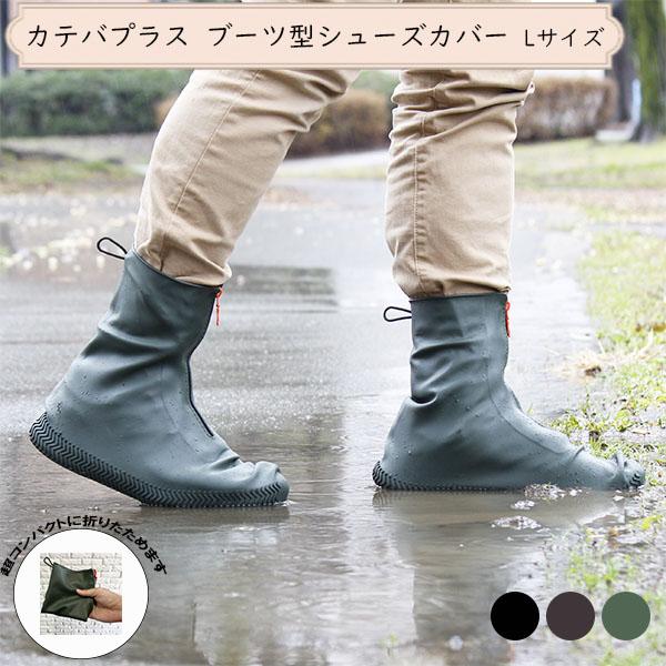 カテバプラス ブーツ型 防水 シューズカバー Lサイズ 滑りにくい 安全