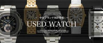 ブランド時計情報
