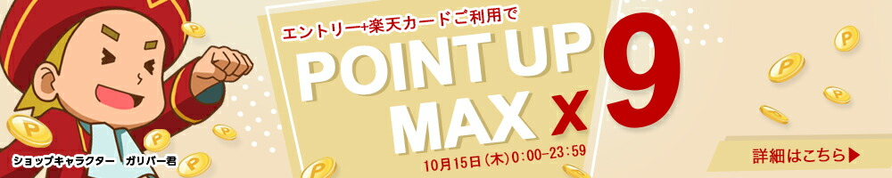 point up max