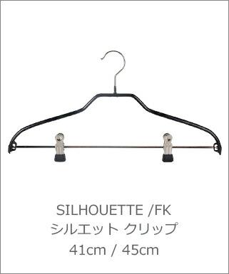 silhouette_fk