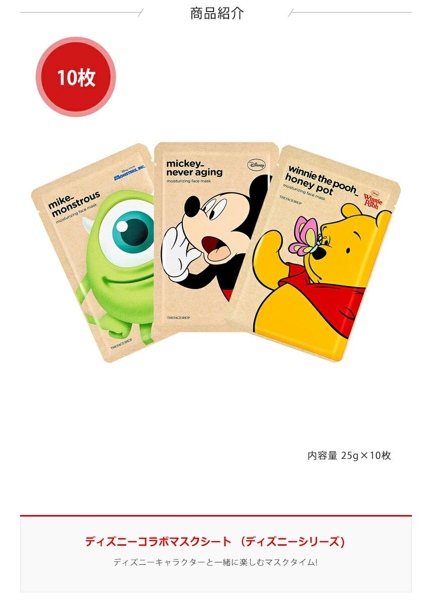楽天市場】the face shop ディズニーの通販