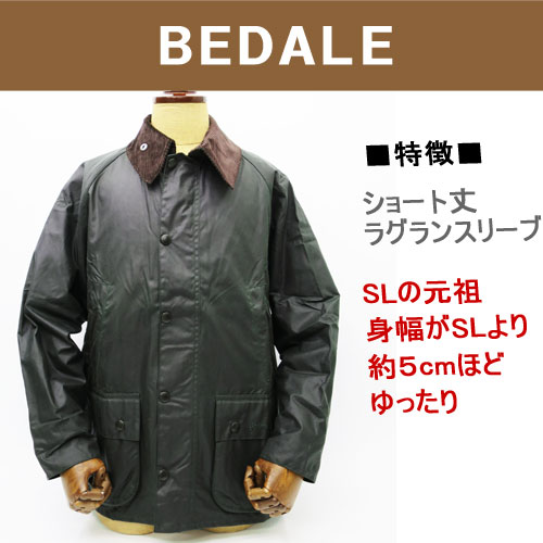 bedale定番