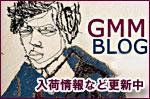 GMM STORE ブログはここから