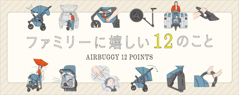 AIRBUGGY ファミリーに嬉しい12のこと