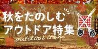 秋を楽しむアウトドア特集