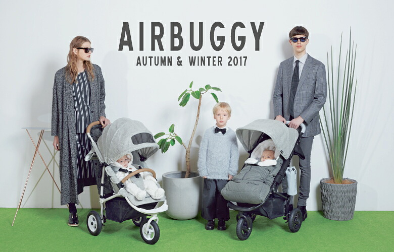 AIRBUGGY 2017AW