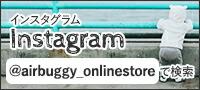 エアバギーオンラインストア公式インスタグラム