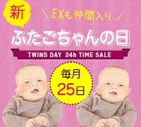 25日は双子の日