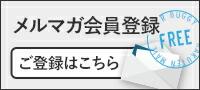 エアバギーオンラインストア楽天メールマガジン