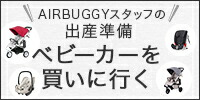 AIRBUGGY STAFFの出産準備