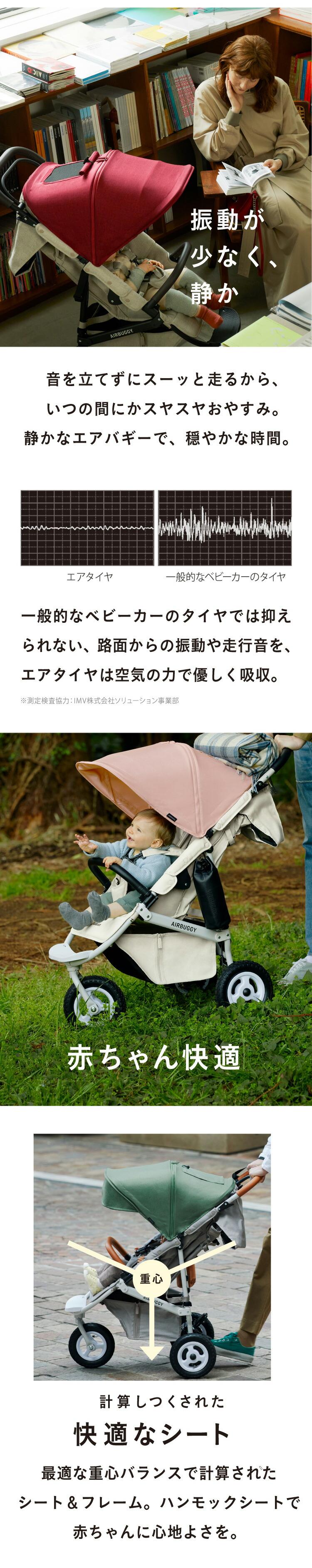 新生児から使えるベビーカーエアバギー「フロムバース プレミア」