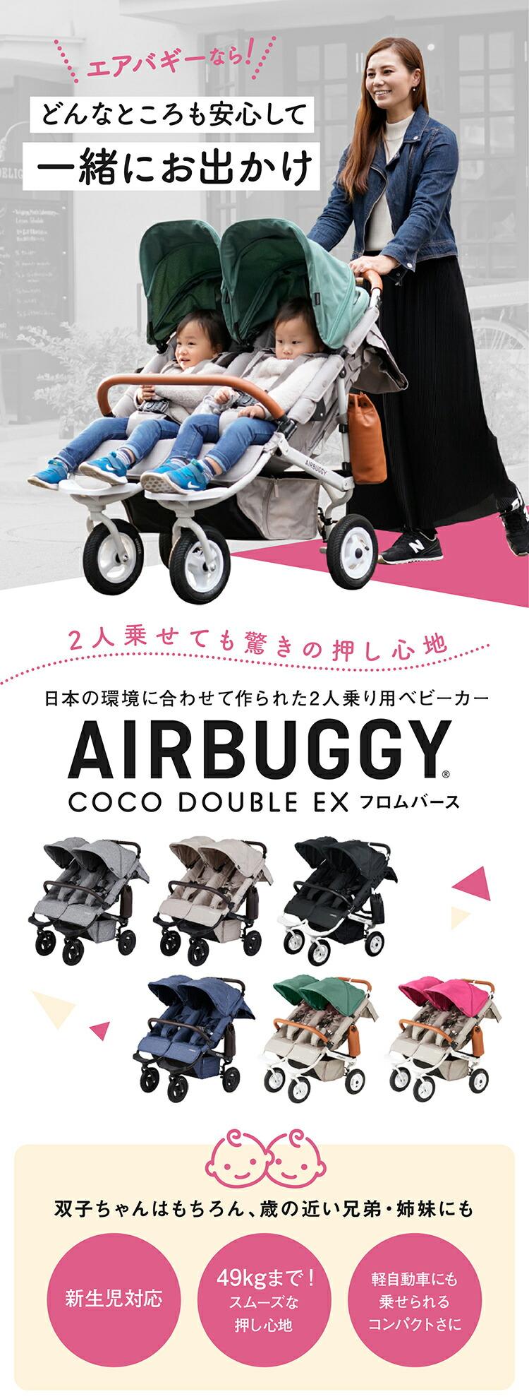 新生児から使える双子用ベビーカーエアバギー「フロムバース ダブル」の商品ページ1