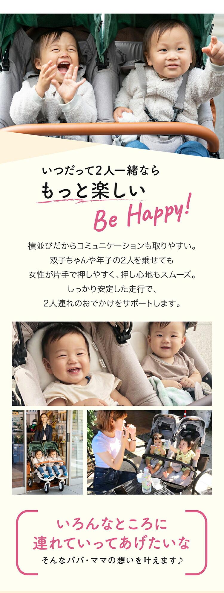 新生児から使える双子用ベビーカーエアバギー「フロムバース ダブル」の商品ページ2