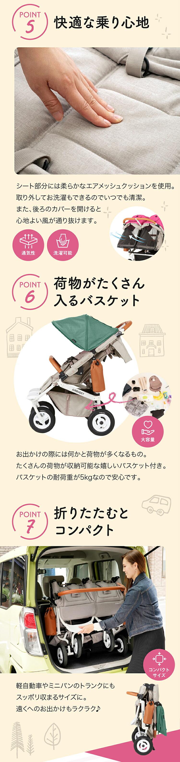 新生児から使える双子用ベビーカーエアバギー「フロムバース ダブル」の商品ページ5