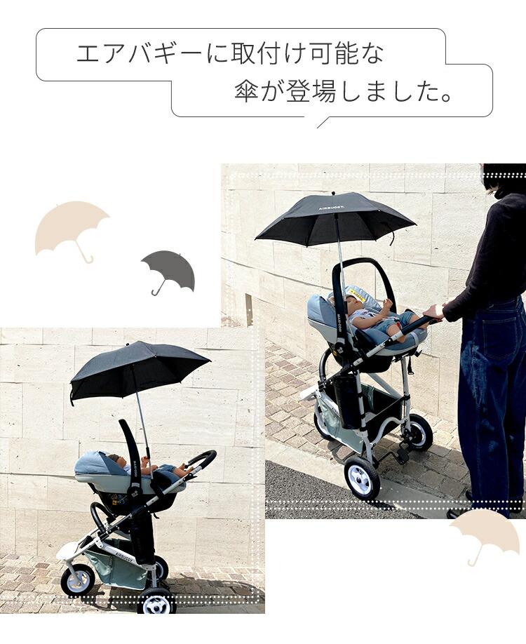 ドームシリーズに取り付け出来る晴雨兼用の傘
