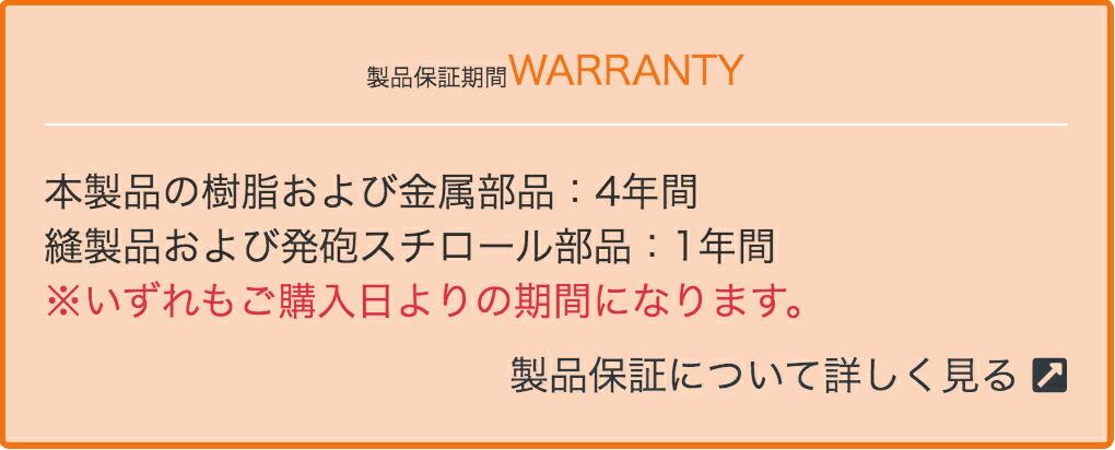 4歳から12歳まで使えるマキシコシのチャイルドシート「コアプロアイサイズ」の保証