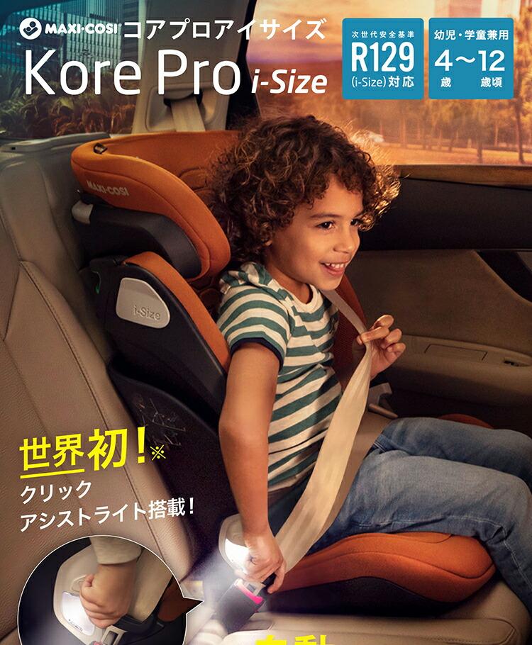 4歳から12歳まで使えるマキシコシのチャイルドシート「コアプロアイサイズ」の商品ページ1