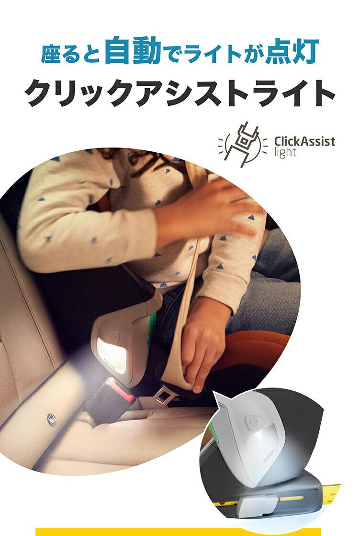 3歳半頃から12歳まで使えるマキシコシのチャイルドシート「コアプロアイサイズ」の商品ページ1