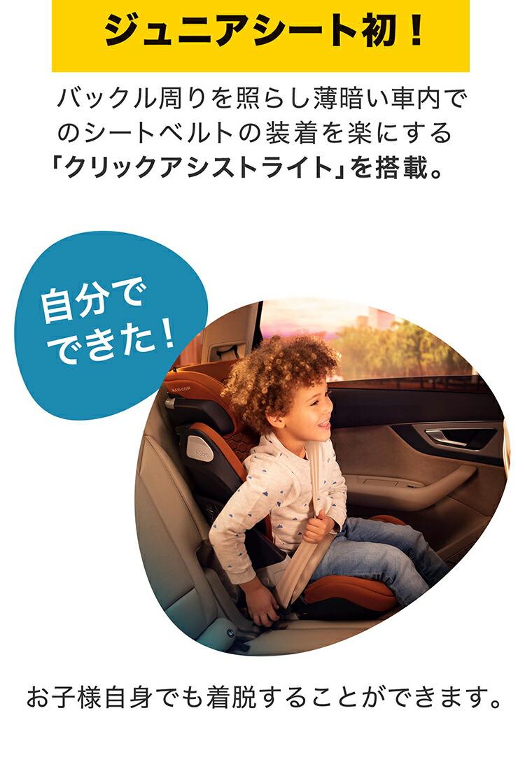3歳半頃から12歳まで使えるマキシコシのチャイルドシート「コアプロアイサイズ」の商品ページ2