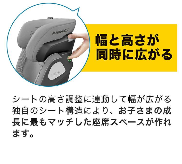 3歳半頃から12歳まで使えるマキシコシのチャイルドシート「コアプロアイサイズ」の商品ページ4