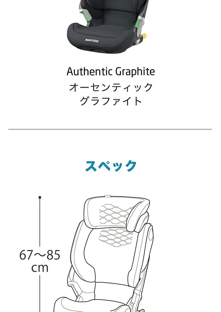 4歳から12歳まで使えるマキシコシのチャイルドシート「コアプロアイサイズ」の商品ページ7