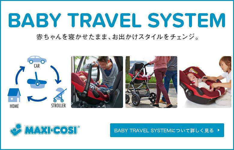 BABY TRAVEL SYSTEM 赤ちゃんを寝かせたまま、お出かけスタイルをチェンジ。MAXI-COSI