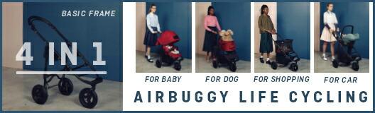 4 in 1 AIRBUGGY LIFE CYCLING ライフスタイルに合わせて、変身するエアバギー 4IN1について詳しく見る