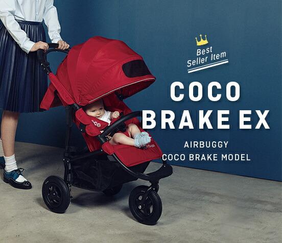 Best Seller Item COCO BRAKE EX
