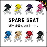 SPARE SEAT 選べる着せ替えシート。