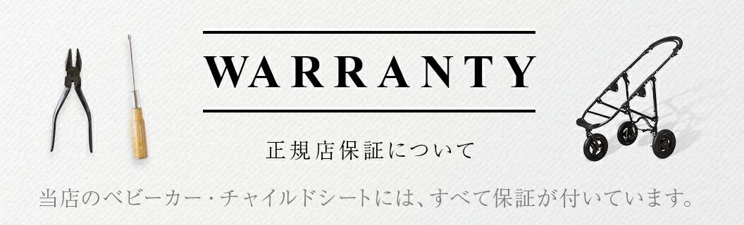 WARRANTY 正規店保証について 当店のベビーカー・チャイルドシートには、すべて保証が付いています。