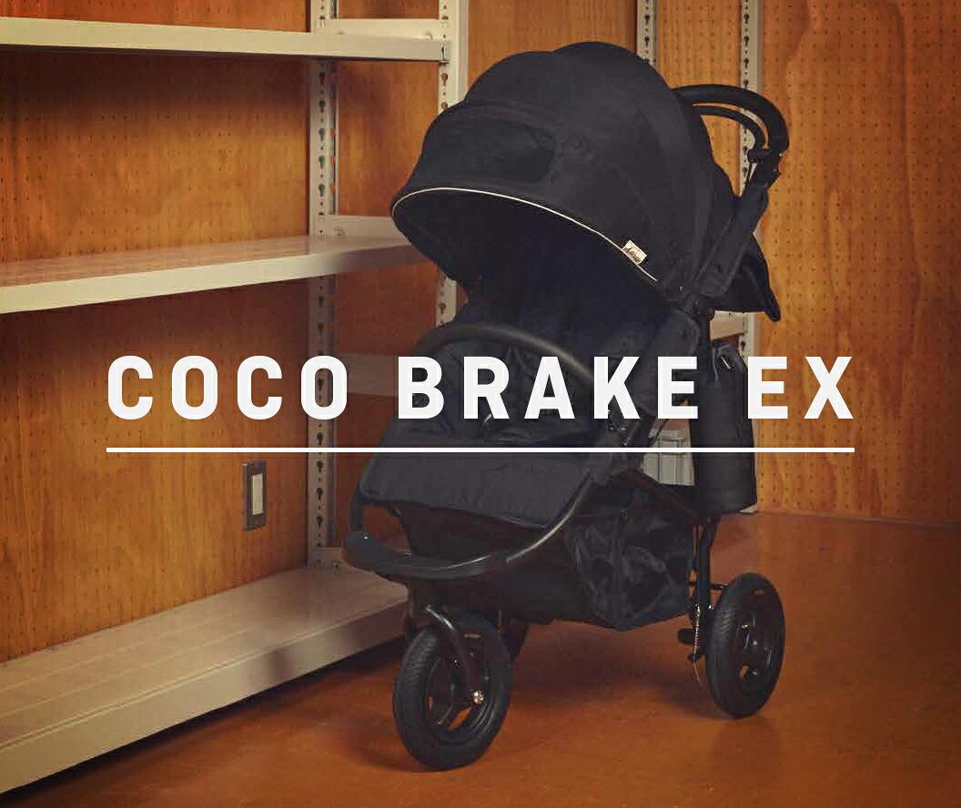COCO BRAKE EX