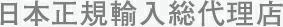 日本正規輸入総代理店