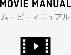 MOVIE MANUAL ムービーマニュアル