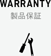WARRANTY 製品保証