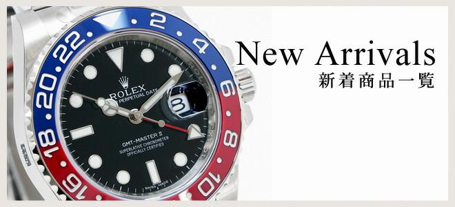 GMT 新品・中古・未使用品 新着時計一覧