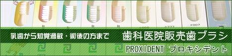 プロキシデント 歯ブラシ