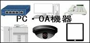 OA・PC機器