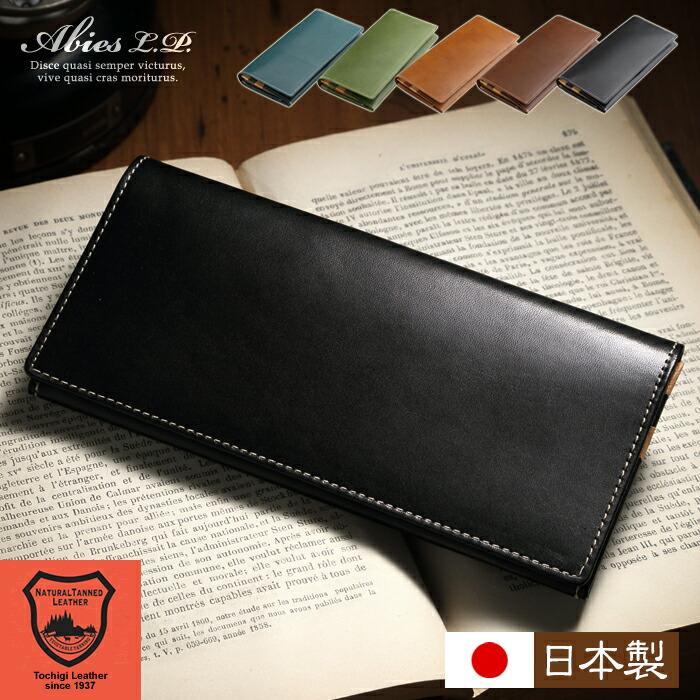 ABIES L.P. 長財布