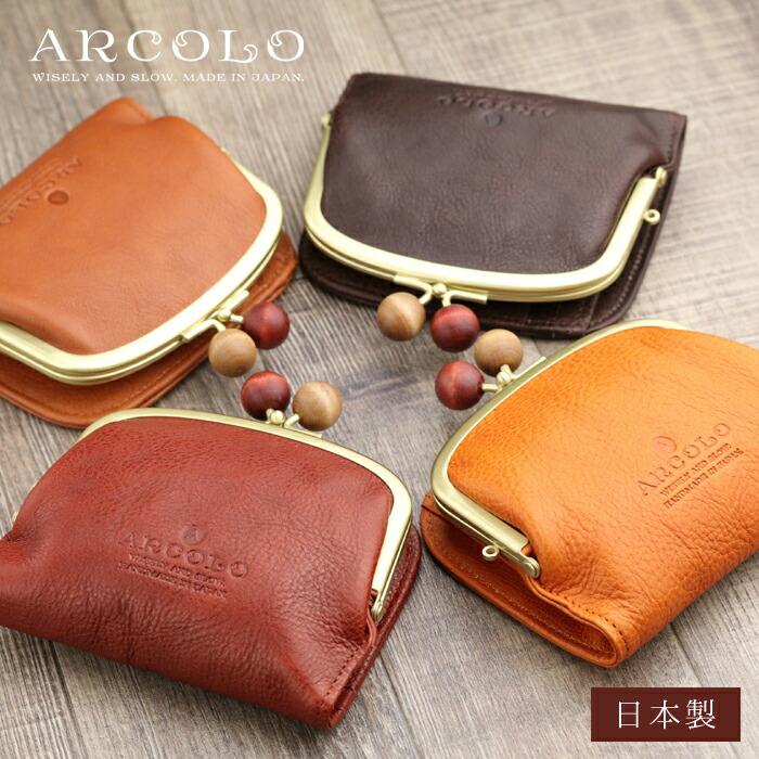 ARCOLO財布