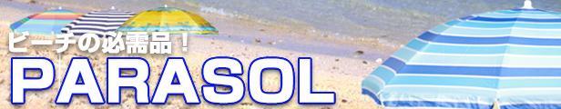 ゴービーチブランドビーチパラソル